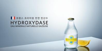 히딩크가 마시는 물, 프리미엄 천연 미네랄 워터 '이드록시다즈' 할인 판매
